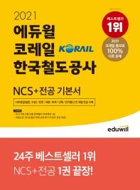 에듀윌 코레일 한국철도공사 NCS+전공 기본서(2021)