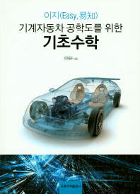 이지 기계자동차 공학도를 위한 기초수학