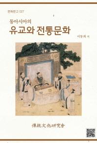 동아시아의 유교와 전통문화