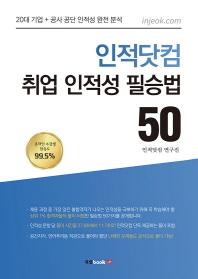 인적닷컴 취업 인적성 필승법 50