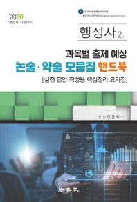 행정사 2차 과목별 출제 예상 논술 약술 모음집 핸드북(2020)