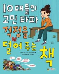 10대들의 고민 타파 걱정을 덜어 주는 책