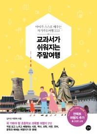 교과서가 쉬워지는 주말여행(2020-2021)