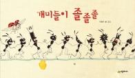 개미들이 졸졸졸