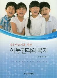 영유아교사를 위한 아동권리와 복지