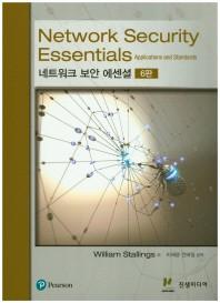 네트워크 보안 에센셜(Network Security Essentials)