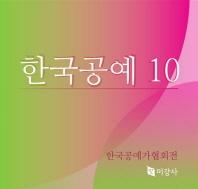 한국공예 10