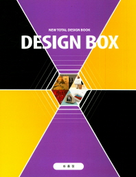 디자인 박스(Design Box). 4