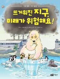 뜨거워진 지구, 미래가 위험해요!
