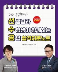 2021 공인중개사 선수공 합격지문노트