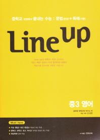 라인업(Line-Up) 중학 영어 중3