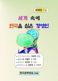세계 속에 한국을 심은 경영인