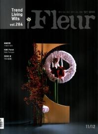 플레르(2020년 11월호)