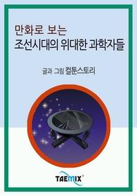 만화로 보는 조선시대의 위대한 과학자들