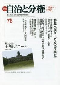 季刊自治と分權 NO.76(2019夏)