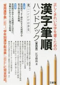 漢字筆順ハンドブック 正しくきれいな字を書くための