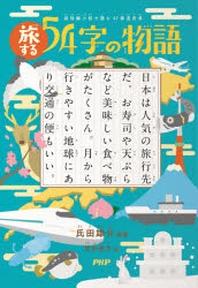 旅する54字の物語 超短編小說で讀む47都道府縣