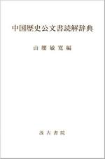 中國歷史公文書讀解辭典