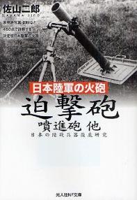 迫擊砲噴進砲他 日本陸軍の火砲 日本の陸戰兵器徹底硏究