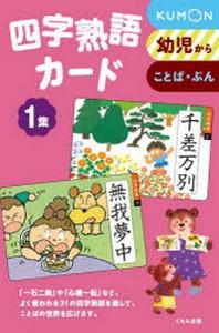 四字熟語カ-ド   1 新裝版