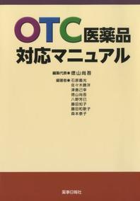 OTC醫藥品對應マニュアル