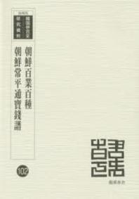 朝鮮百業百種 復刻版