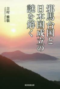 邪馬台國と日本國成立の謎を解く