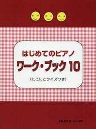 はじめてのピアノ ワ-ク.ブック  10