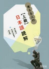 考える人の(上級)日本語讀解