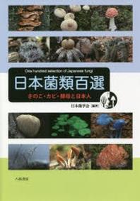 日本菌類百選 きのこ.カビ.酵母と日本人
