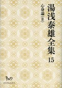 湯淺泰雄全集 第15卷