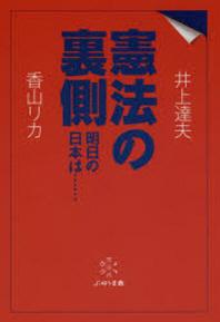 憲法の裏側 明日の日本は……