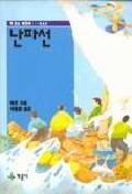난파선(책읽는 어린이 42)