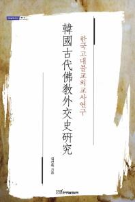 한국고대불교외교사연구