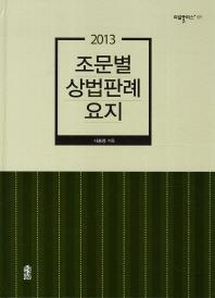 조문별 상법판례요지(2013)
