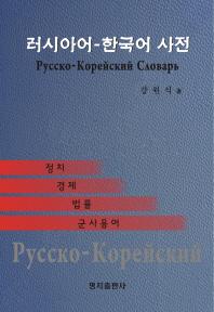 러시아어 한국어 사전