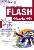 FLASH 액션스크립트 바이블