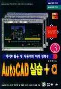 AUTOCAD 실습 +알파 3(S/W포함)