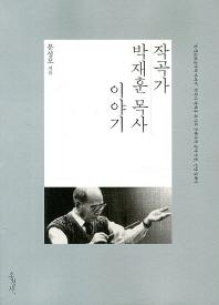 작곡가 박재훈 목사 이야기
