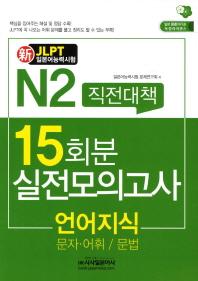 신 N2직전대책 15회분 실전모의고사: 언어지식(문자 어휘 문법)(JLPT일본어능력시험)