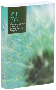 성경전서(쉼)(NKR71THUBA)(개역개정판)(중/단본)(색인)(침례표기)