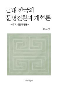 근대 한국의 문명전환과 개혁론