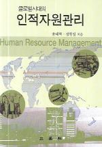 글로벌시대의 인적자원관리