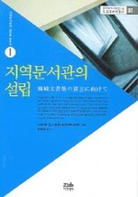 지역문서관의 설립 (기록학번역총서 37)