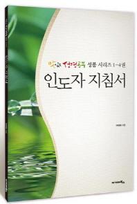 맛있는 성경공부 성품시리즈 1-4권 인도자 지침서