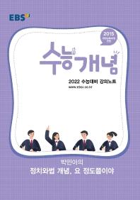 EBS 수능개념 강의노트 고등 박민아의 정치와법 개념, 요 정도쯤이야(2021)(2022 수능대비)