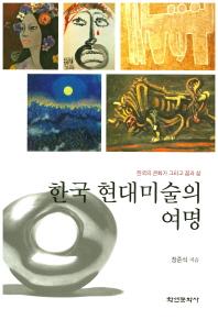 한국 현대미술의 여명