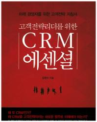 고객전략리더를 위한 CRM 에센셜
