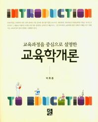 교육과정을 중심으로 설명한 교육학개론