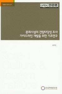 문화시설의 건립타당성 조사 가이드라인 개발을 위한 기초연구